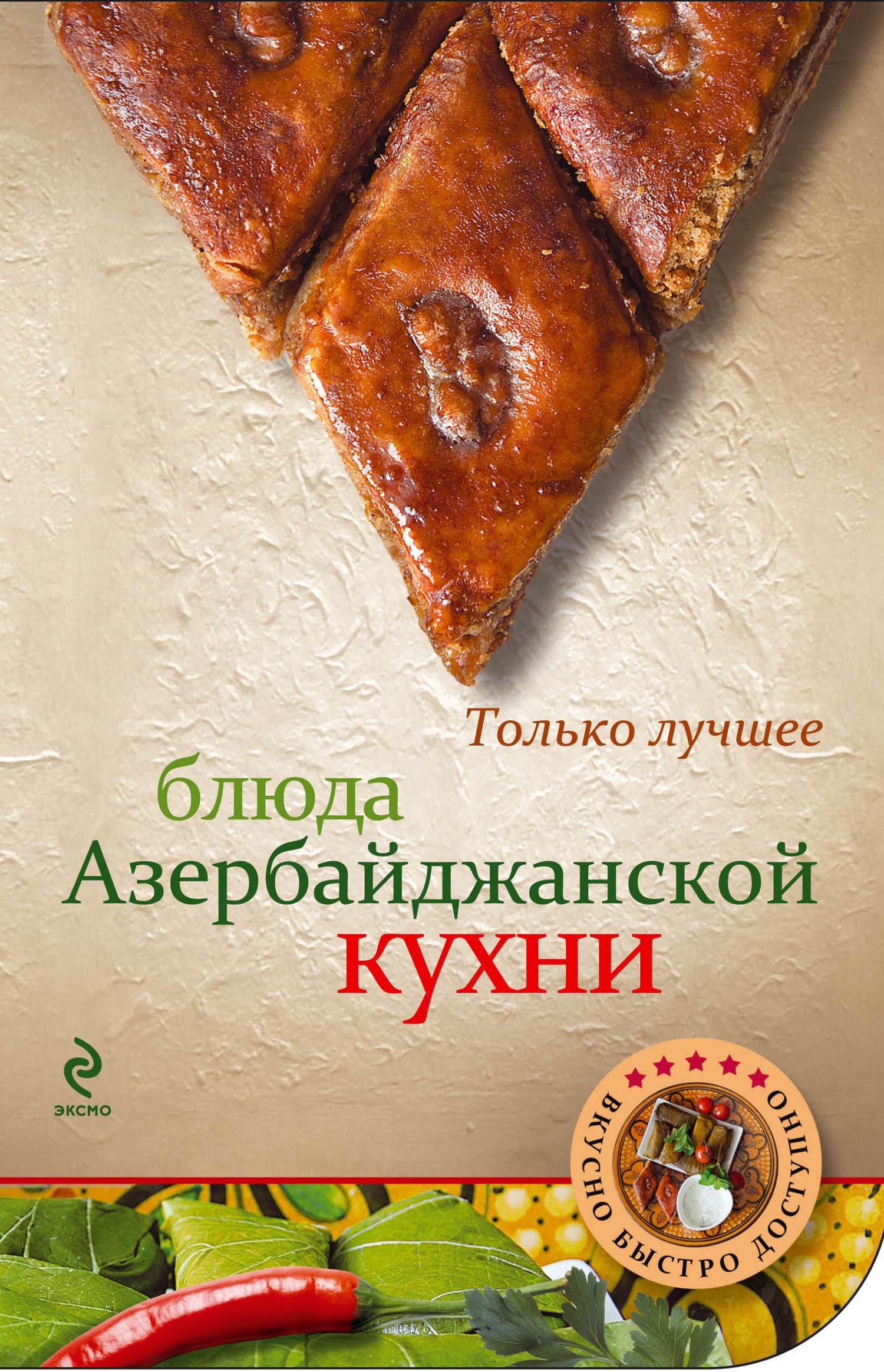 Отсутствует Блюда азербайджанской кухни
