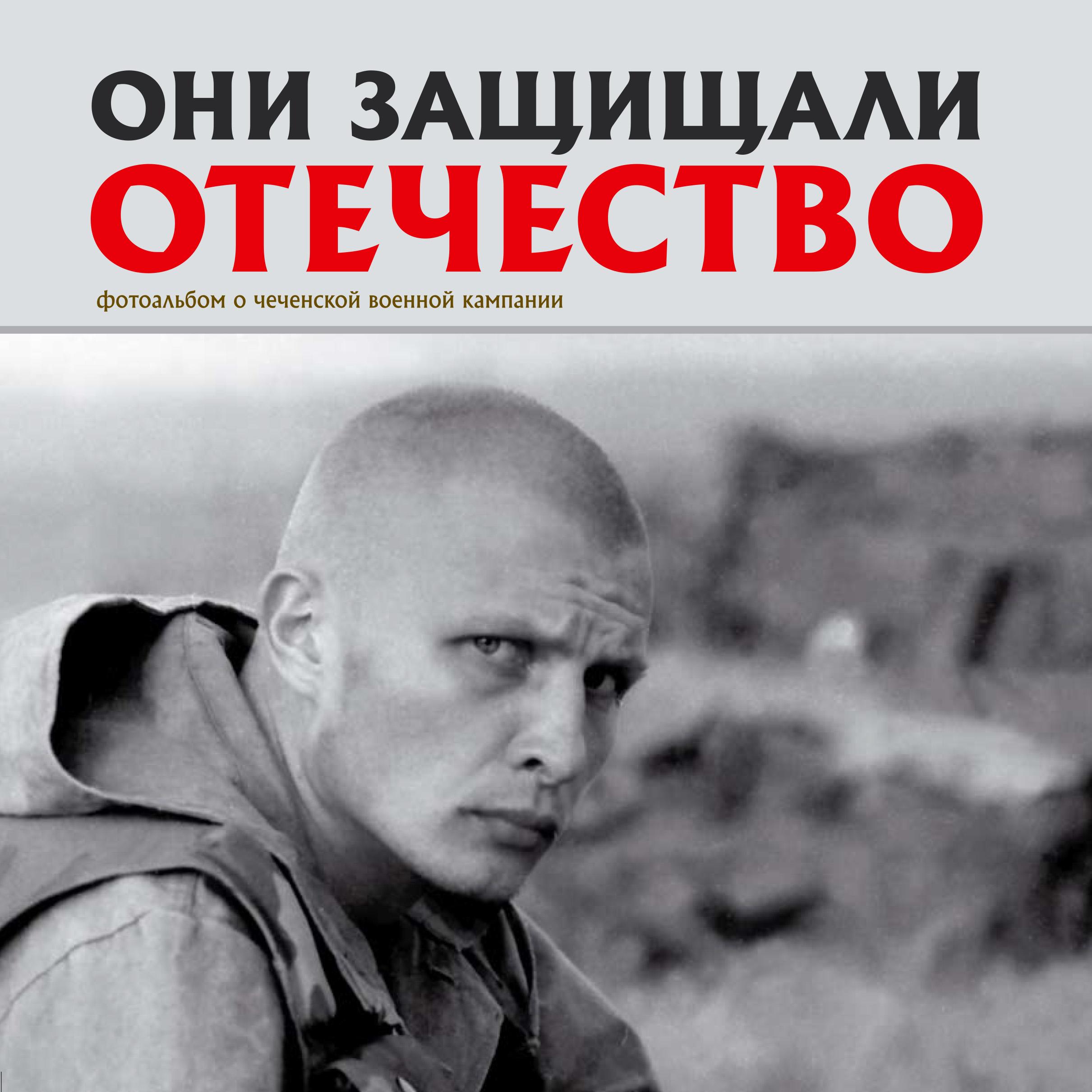 Сергей Геннадьевич Галицкий Они защищали Отечество. Первая чеченская цены