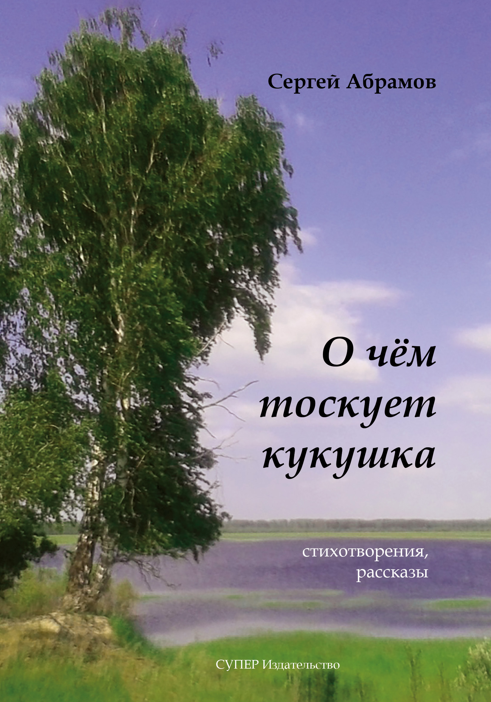 Сергей Абрамов О чем тоскует кукушка (сборник) сергей глазьев я просто выполняю свой долг