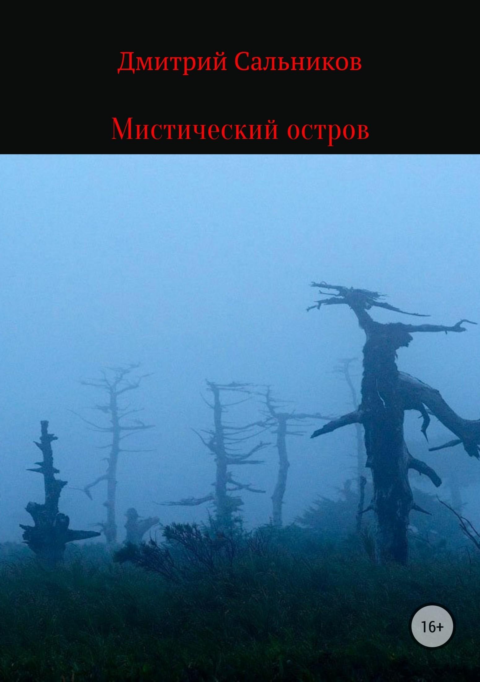 Мистический остров_Дмитрий Сергеевич Сальников