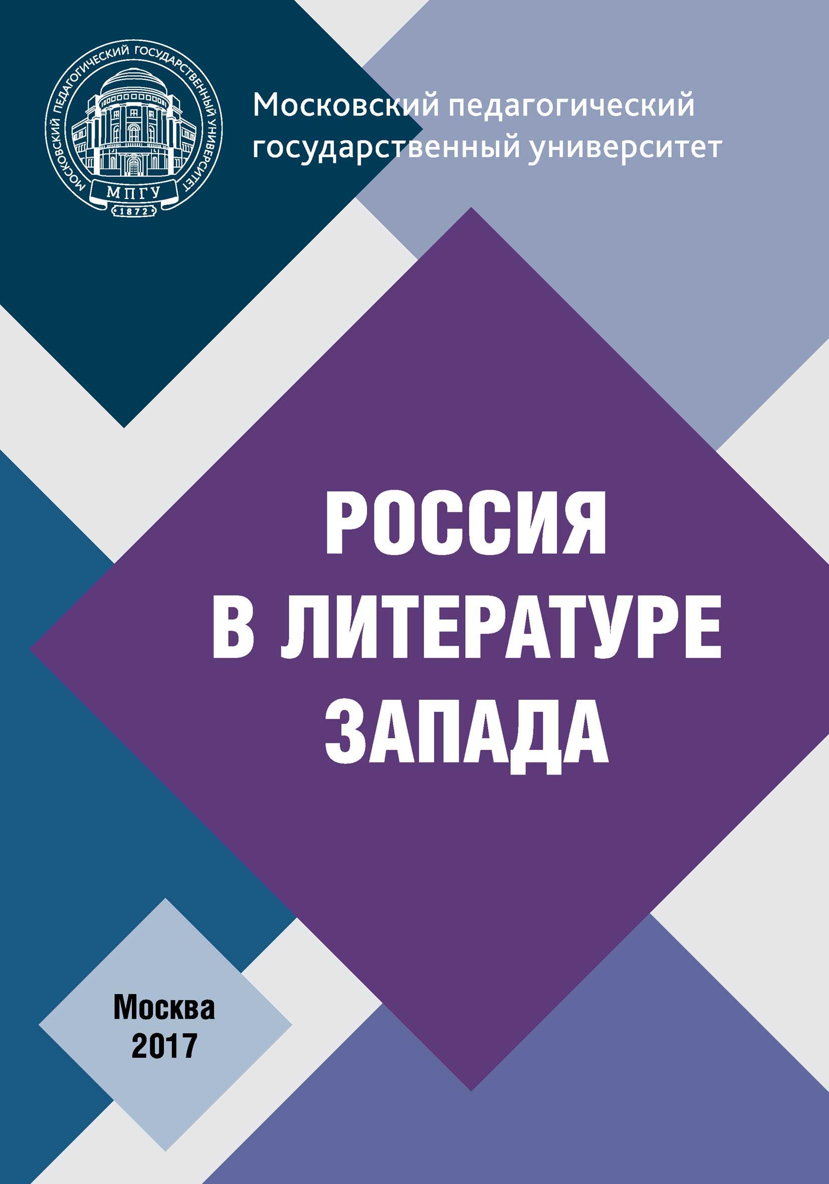 Коллектив авторов Россия в литературе Запада