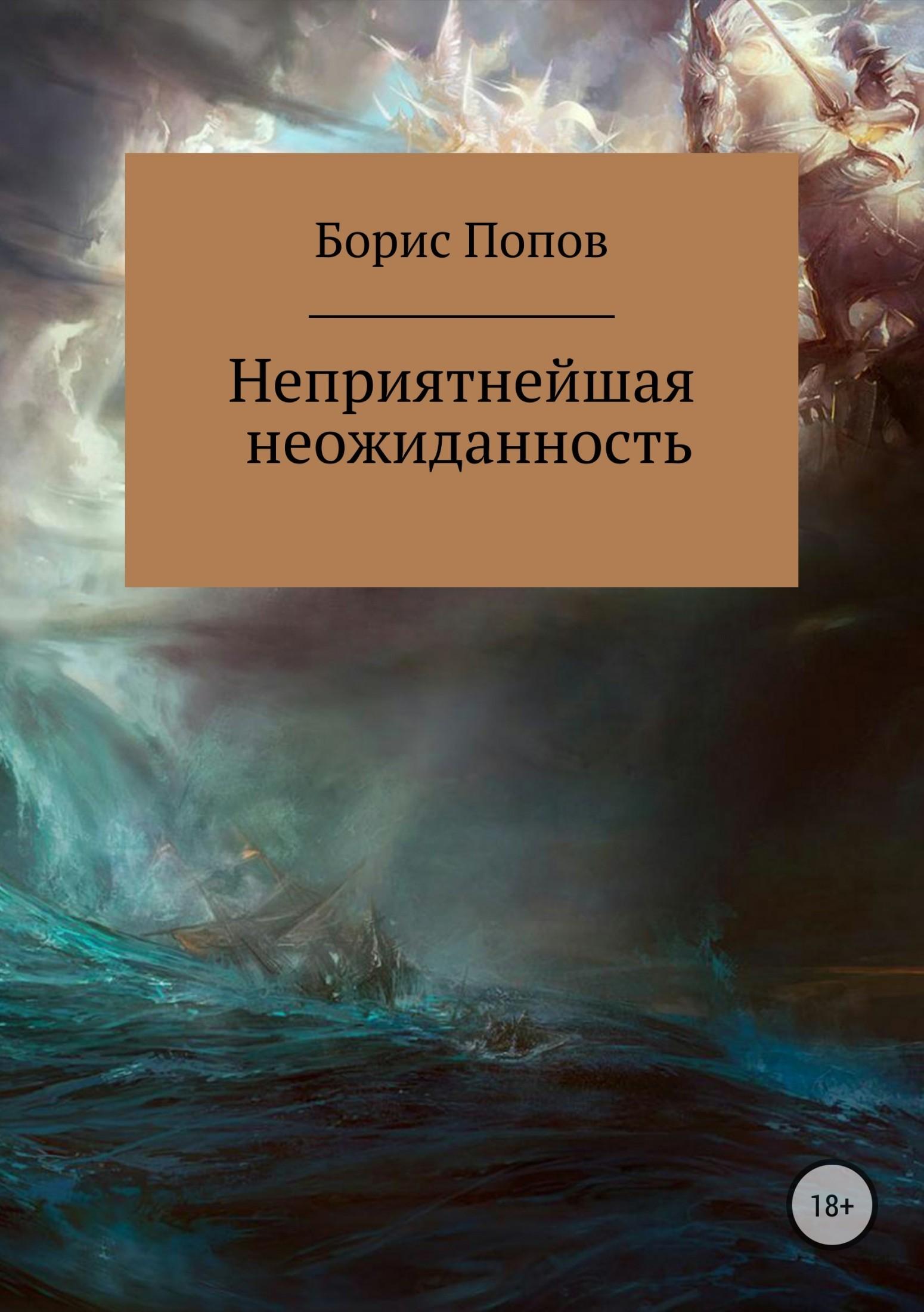 Борис Владимирович Попов Неприятнейшая неожиданность мельник а черные сказки железного века