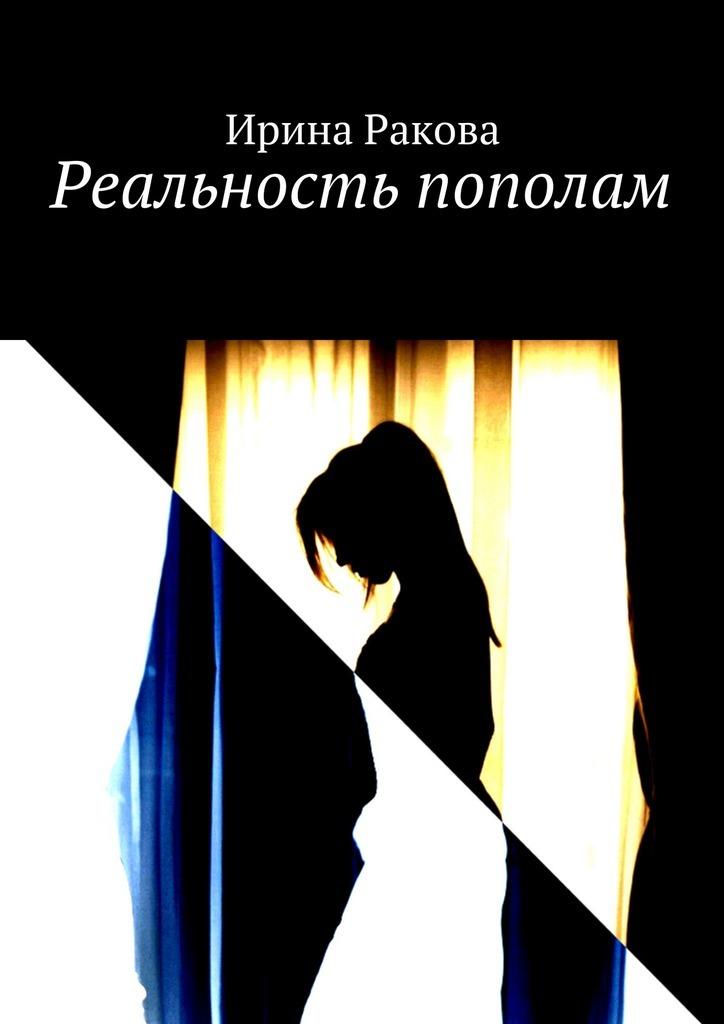 Реальность пополам_Ирина Ракова