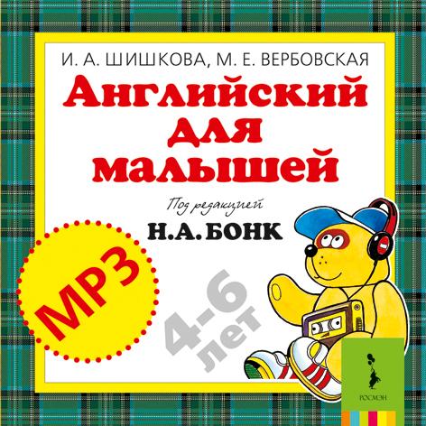 И. А. Шишкова Английский для малышей (аудиоприложение) росмэн обучающие карточки английский для малышей шишкова