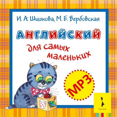 И. А. Шишкова Английский для самых маленьких (аудиоприложение)