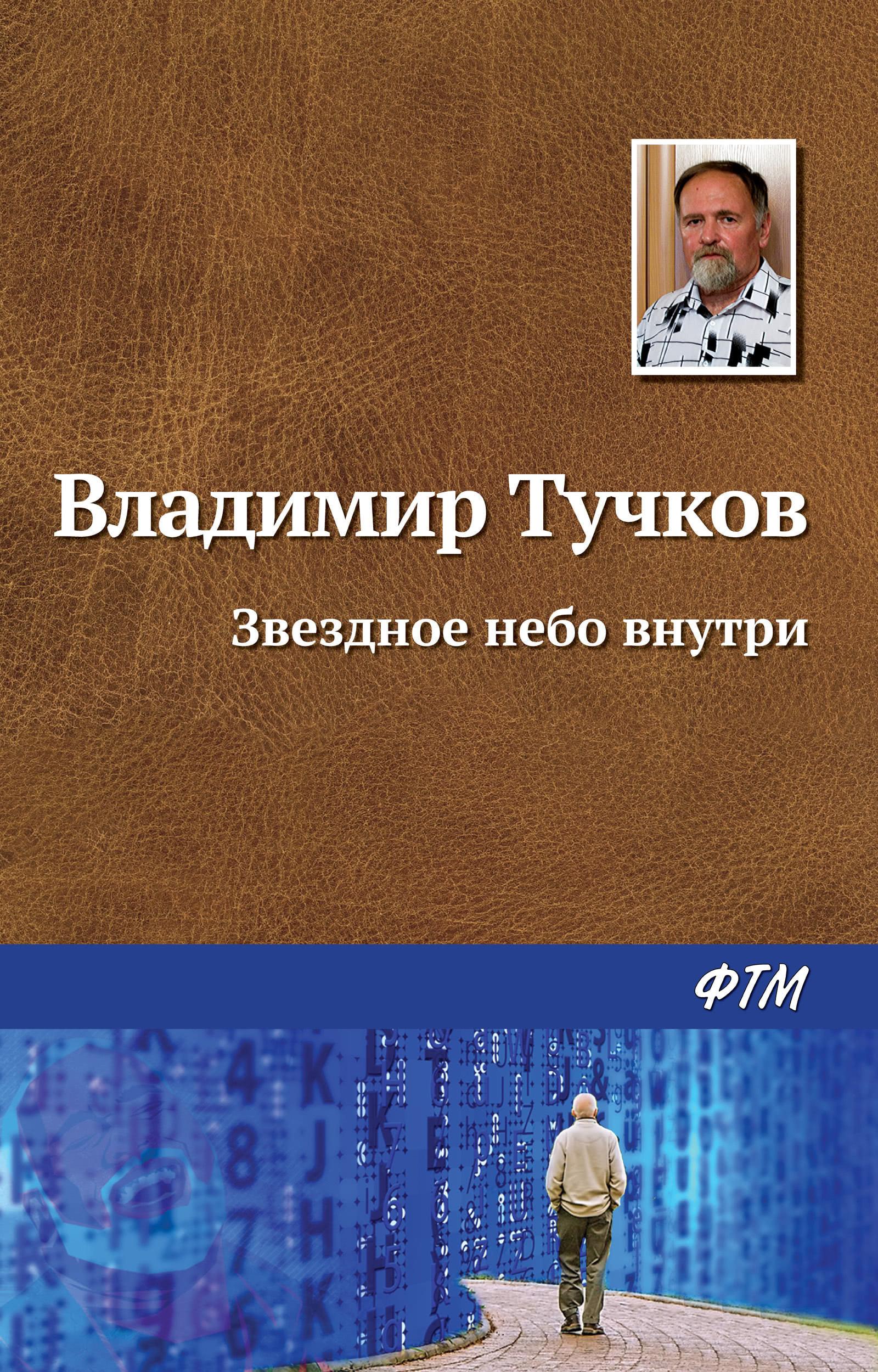 Владимир Тучков Звездное небо внутри владимир козлов седьмоенебо маршрут счастья