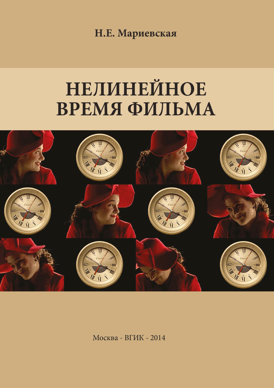 Н. Е. Мариевская Нелинейное время фильма
