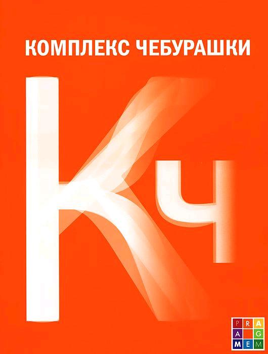 Светлана Адоньева Комплекс Чебурашки, или Общество послушания цены