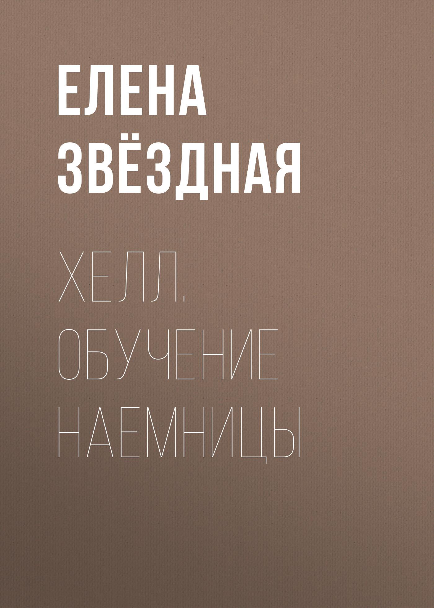 Елена Звездная Хелл. Обучение наемницы хелл