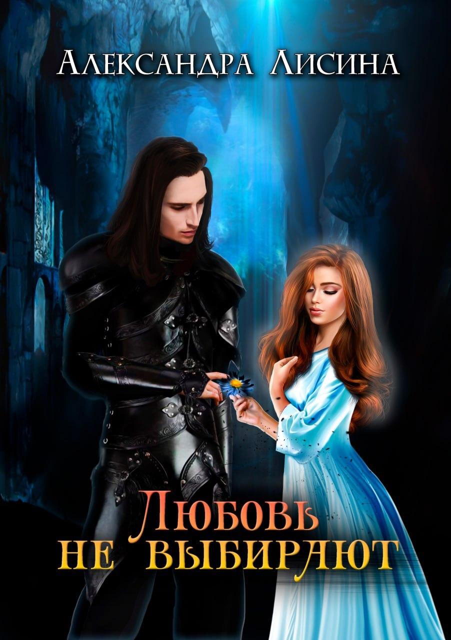 Александра Лисина Любовь не выбирают александра лисина сказочный переполох