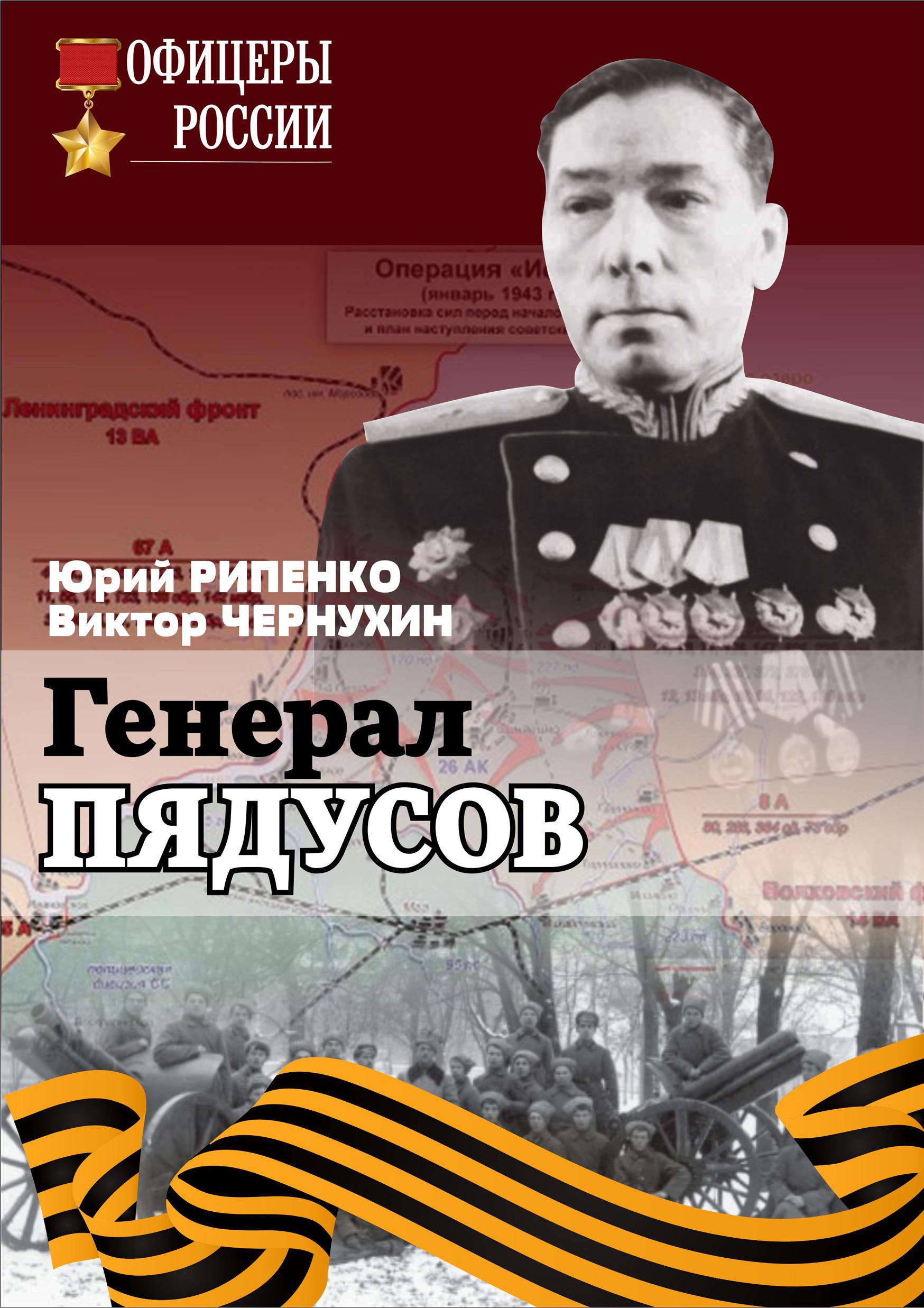 Ю. Б. Рипенко Генерал Пядусов