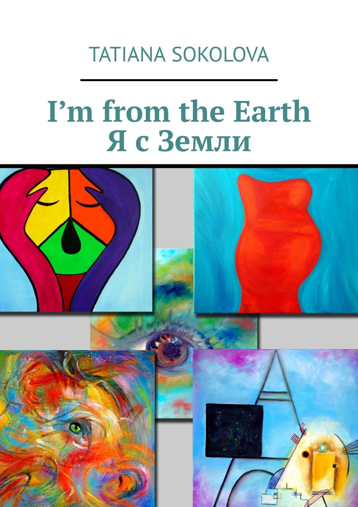 Татьяна Соколова I'm from Earth. Я сЗемли 5pcs lot free shipping mj15023 mj15023g to 3 new and original goods own stock images not network pictures