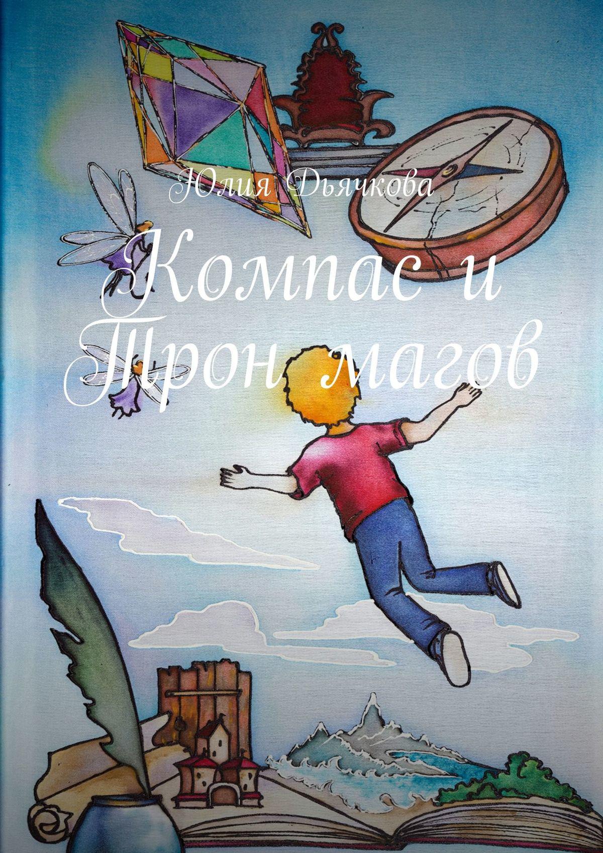 Юлия Дьячкова Компас иТрон магов юлия дьячкова компас итрон магов