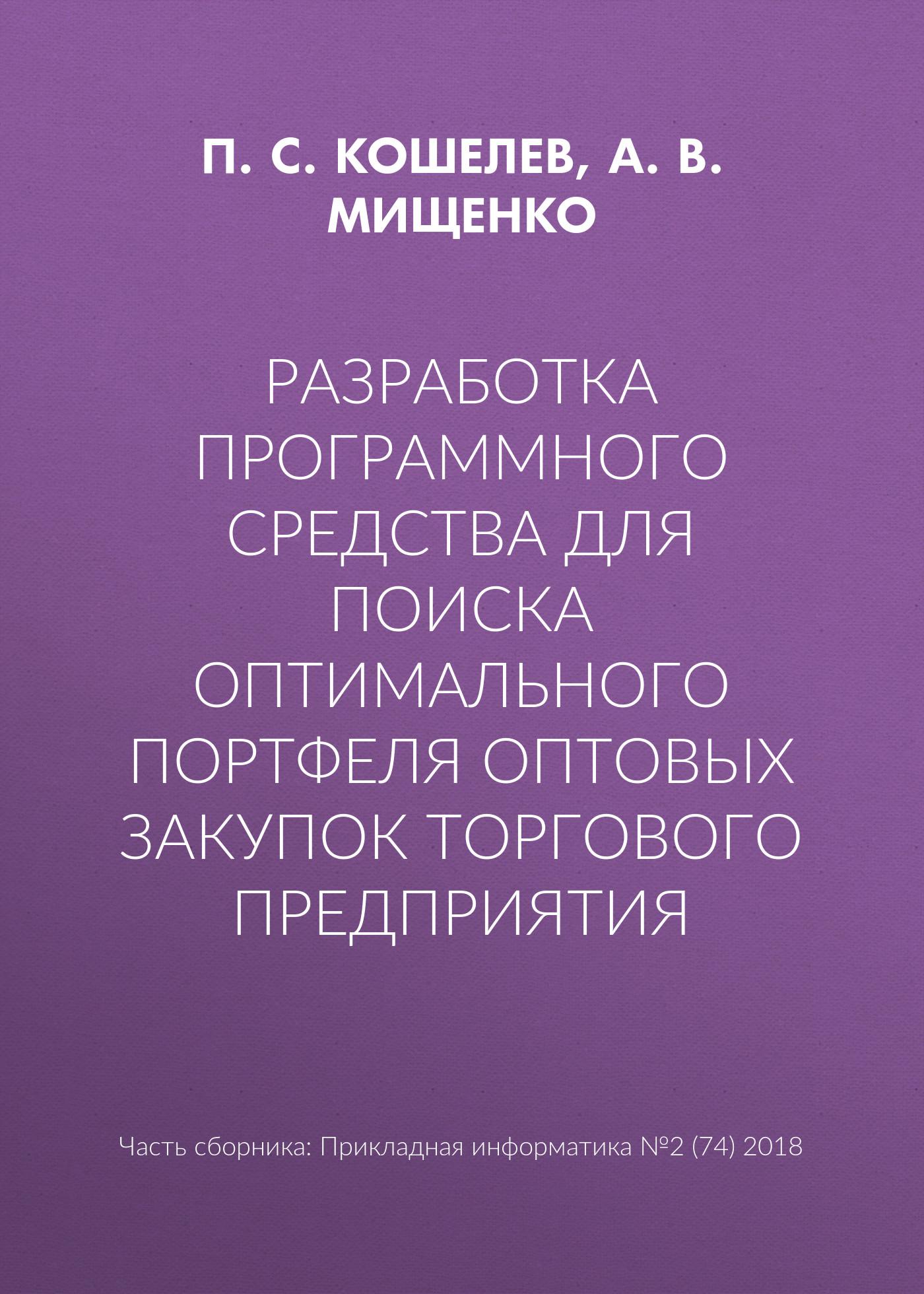 А. В. Мищенко Разработка программного средства для поиска оптимального портфеля оптовых закупок торгового предприятия