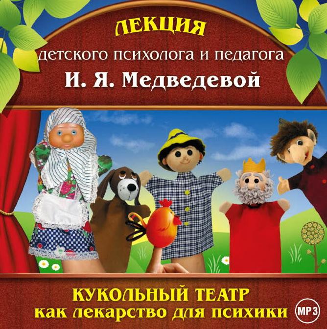 Ирина Медведева Лекция «Кукольный театр как лекарство для психики» лекарство 90