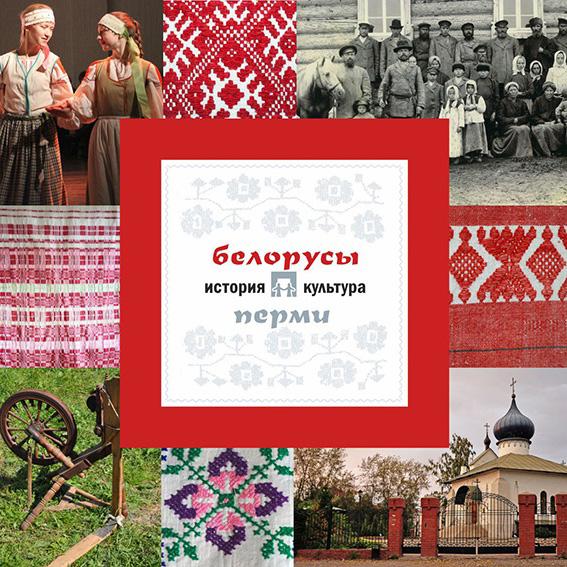 А. В. Черных Белорусы Перми: история и культура