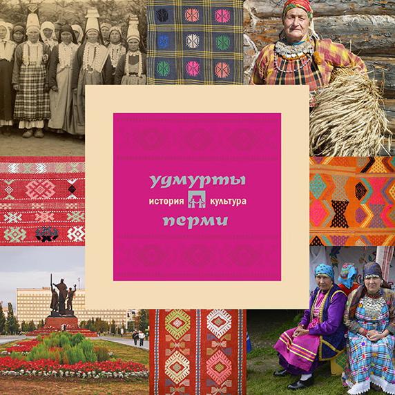 А. . Черных Удмурты : история и культура