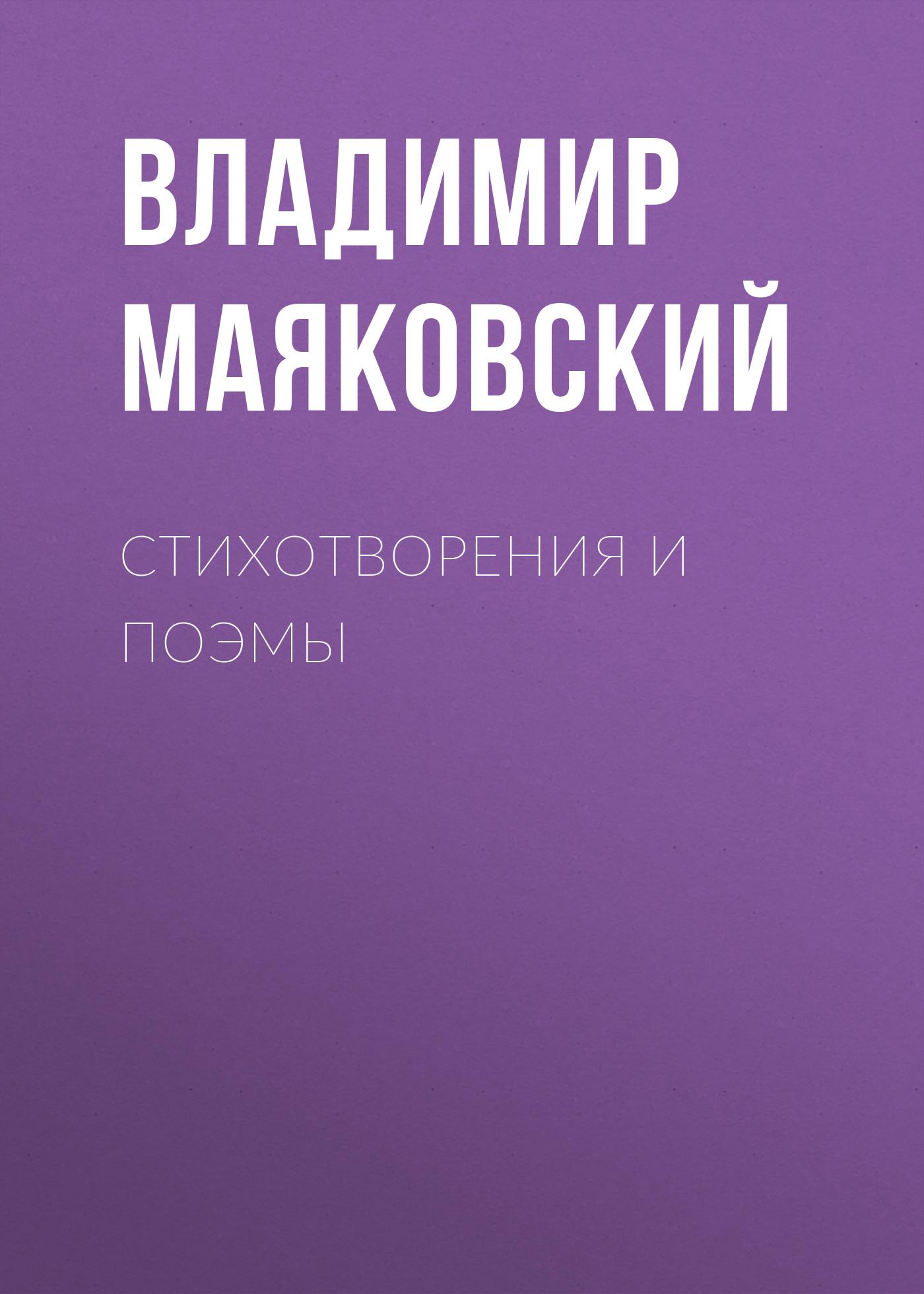 Фото - Владимир Маяковский Стихотворения и поэмы в в маяковский послушайте