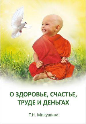 Татьяна Микушина О здоровье, счастье, труде и деньгах микушина т о здоровье счастье труде и деньгах