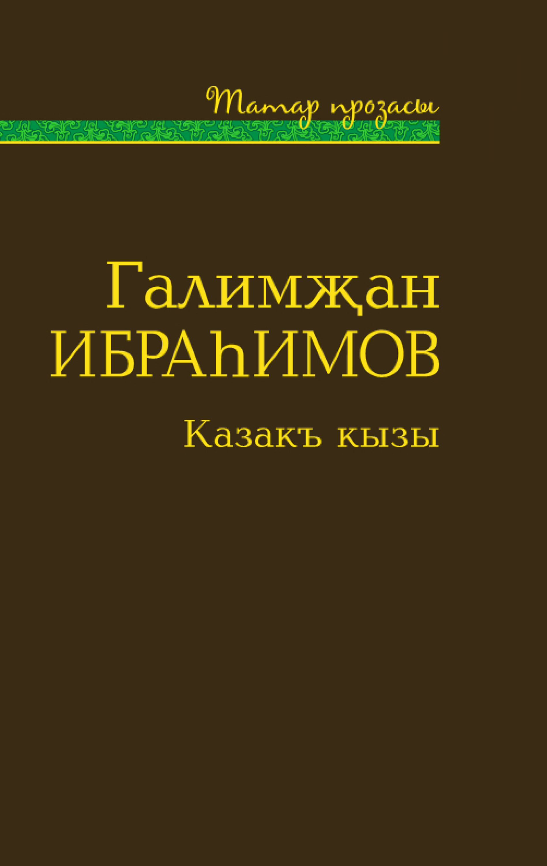 Галимҗан Ибраһимов Казакъ кызы (җыентык) цена и фото