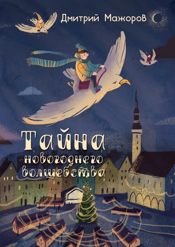 Дмитрий Мажоров Тайна новогоднего волшебства дмитрий мажоров тайна новогоднего волшебства