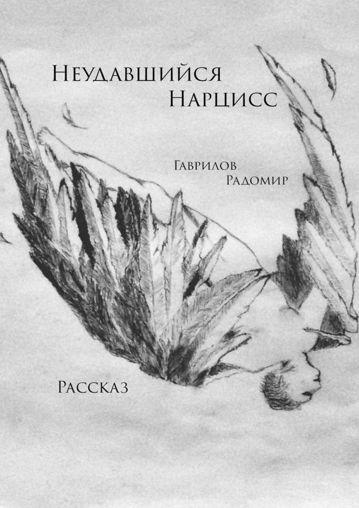 Радомир Гаврилов Неудавшийся Нарцисс. Рассказ реальность и мечта