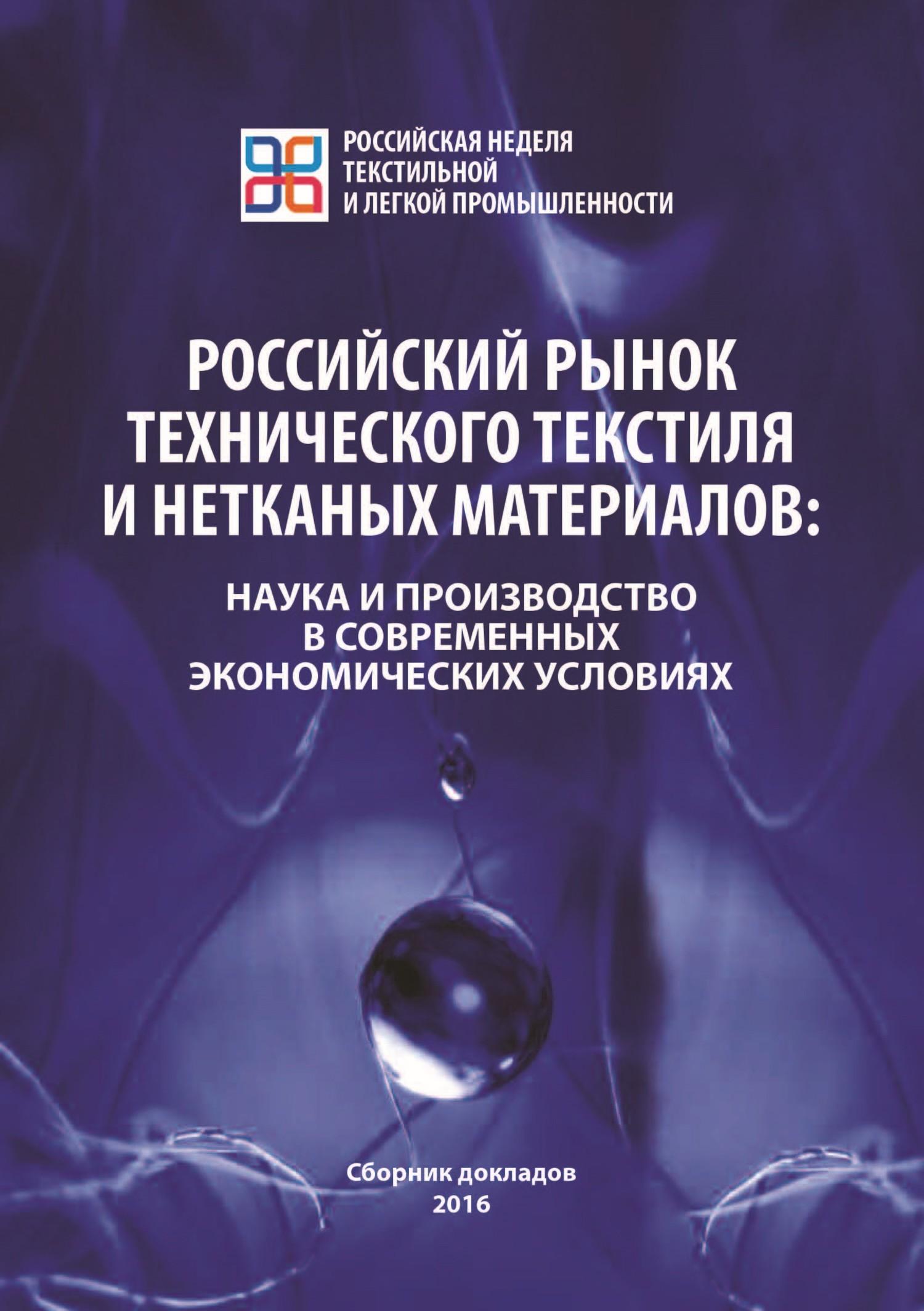 Сборник статей Российский рынок технического текстиля и нетканых материалов. Наука производство в современных экономических условиях