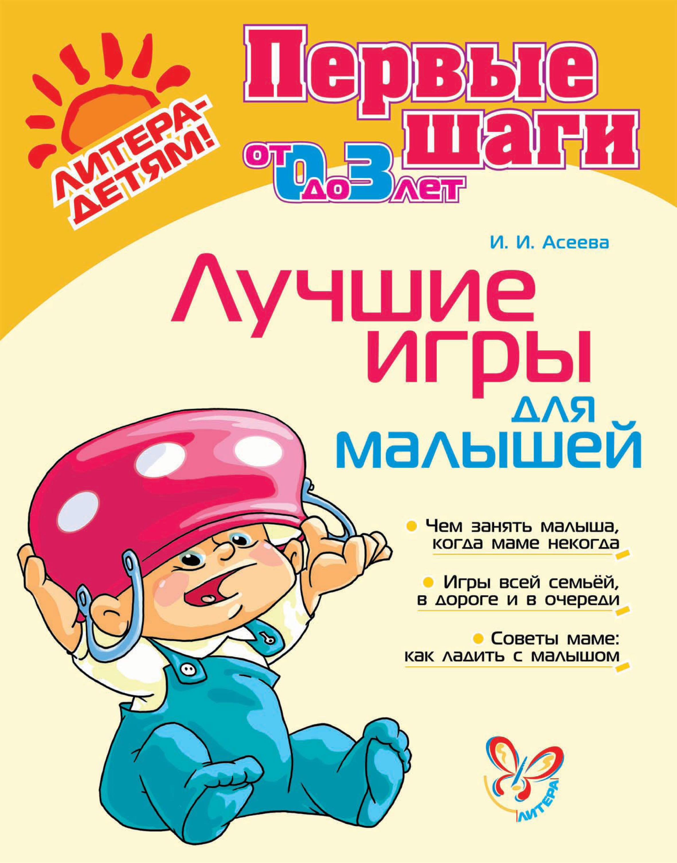 цена на Ирина Асеева Лучшие игры для малышей