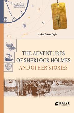 The adventures of sherlock holmes. Selected stories. Приключения шерлока холмса. Избранные рассказы