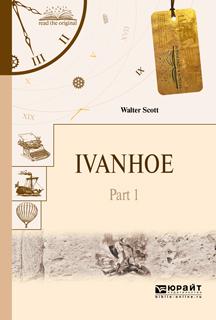Вальтер Скотт Ivanhoe in 2 p. Part 1. Айвенго в 2 ч. Часть 1 ламонова о кисон б к легкое чтение на английском языке в скотт айвенго sir walter scott ivanhoe