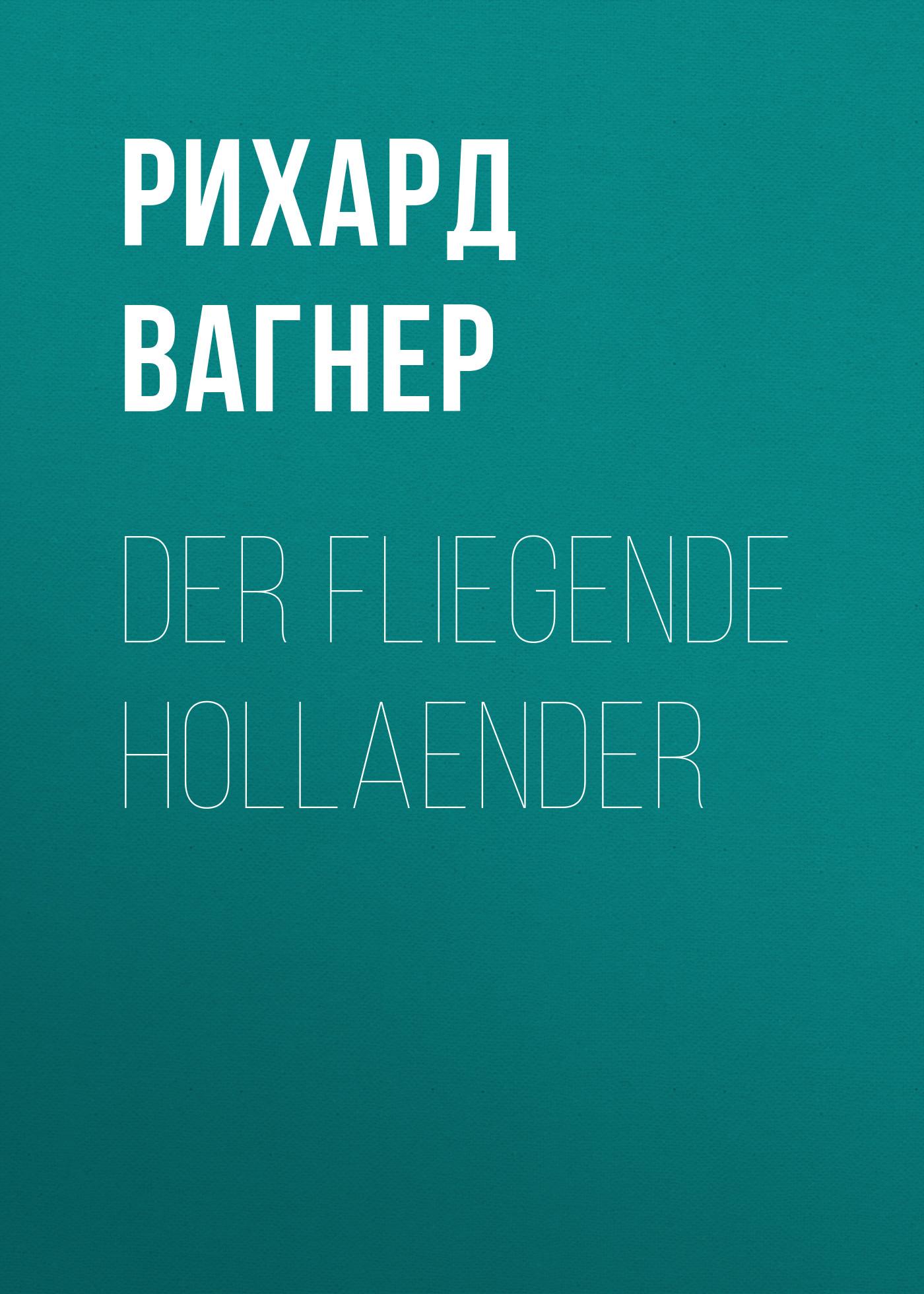 Рихард Вагнер Der Fliegende Hollaender