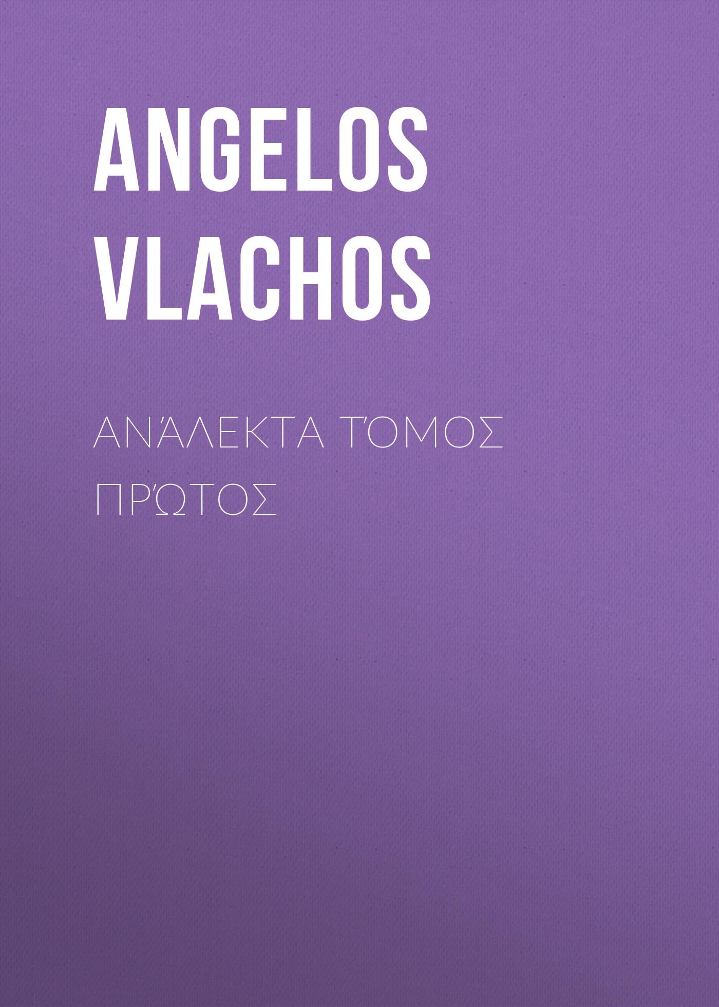 Angelos Vlachos Ανάλεκτα Τόμος Πρώτος