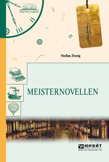 Стефан Цвейг Meisternovellen. Новеллы цена и фото