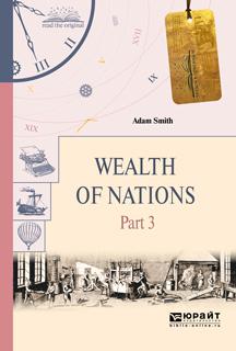 Адам Смит Wealth of nations in 3 p. Part 3. Богатство народов в 3 ч. Часть 3 адам смит о природе капитала