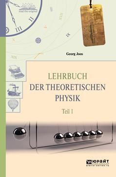 Георг Йоос Lehrbuch der theoretischen physik in 2 t. Teil 1. Теоретическая физика в 2 ч. Часть 1 дутики der spur der spur de034amde817
