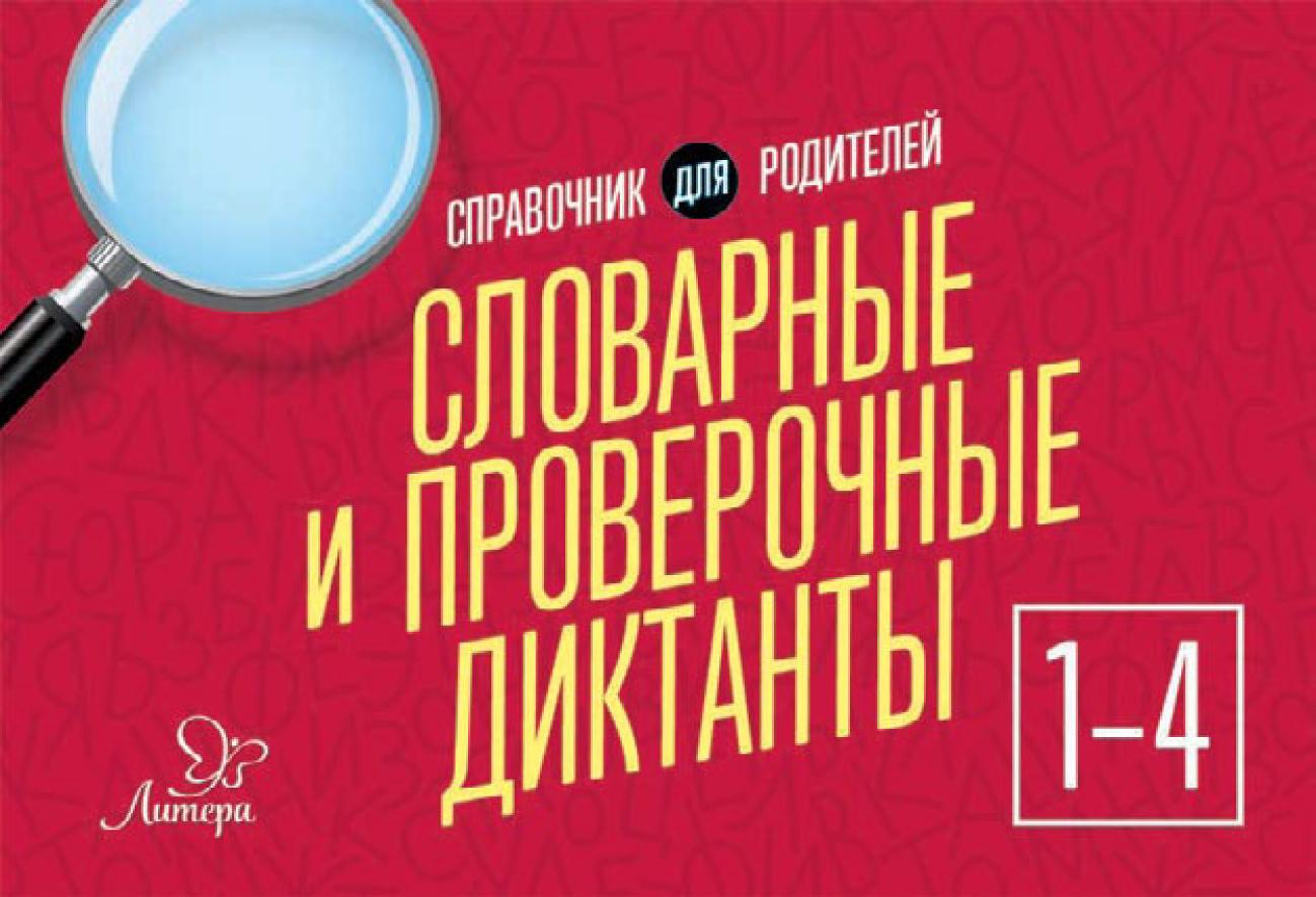 О. Д. Ушакова Словарные и проверочные диктанты. 1-4 классы. Справочник для родителей цены онлайн