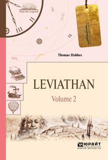 Leviathan in 2 volumes. V 2. Левиафан в 2 т. Том 2 фото