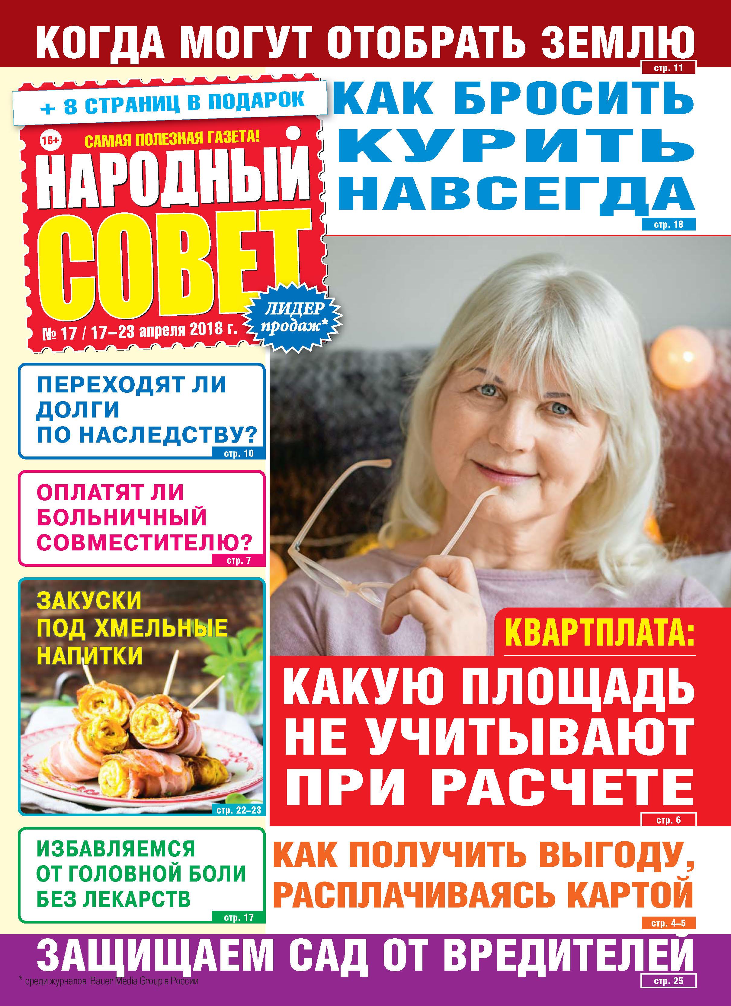 цены на Отсутствует Народный совет №17/2018  в интернет-магазинах