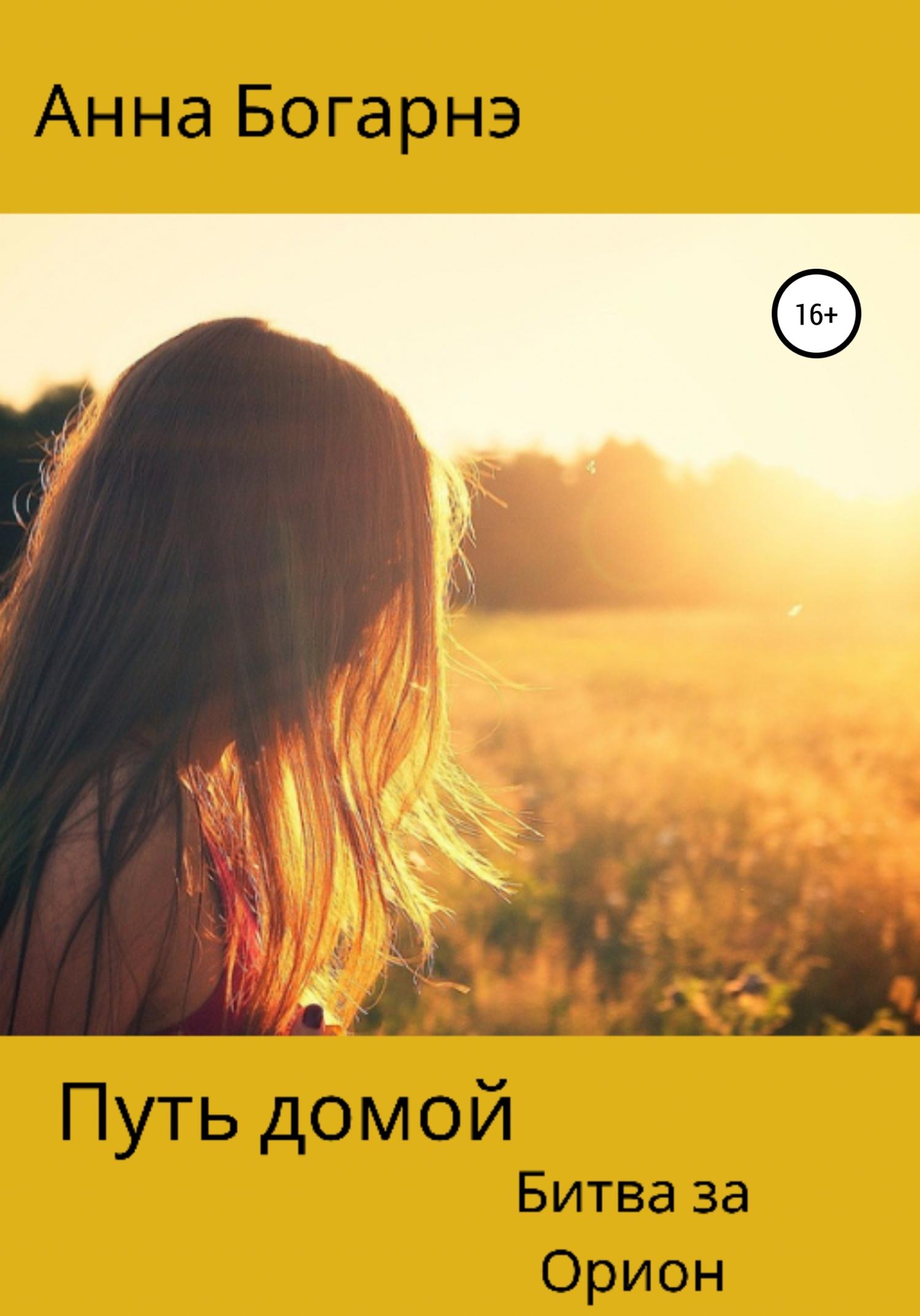 Анна Богарне Путь домой. Книга вторая. Битва за Орион анна никитская свитки норгстона путешествие за грань