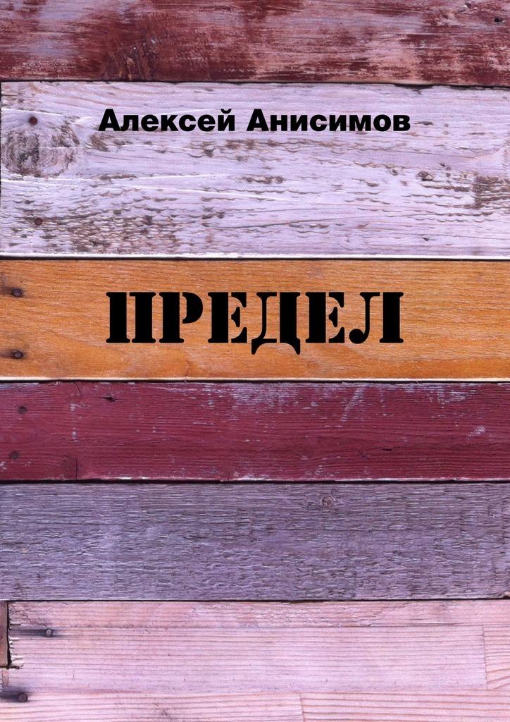 Алексей Анисимов Предел предел риска
