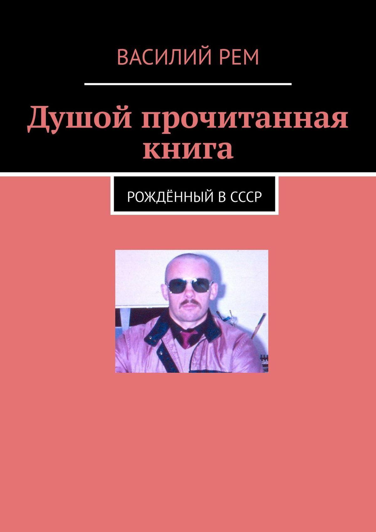 Василий Рем Душой прочитанная книга. Рождённый вСССР адаптер hama rca f 6 3 мм jack m моно h 43356