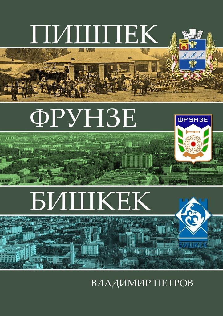 Владимир Петров Пишпек Фрунзе Бишкек