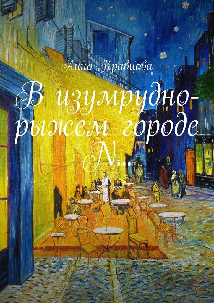 Анна Кравцова В изумрудно-рыжем городе N… анна дубок синтетическое счастье сборник стихов