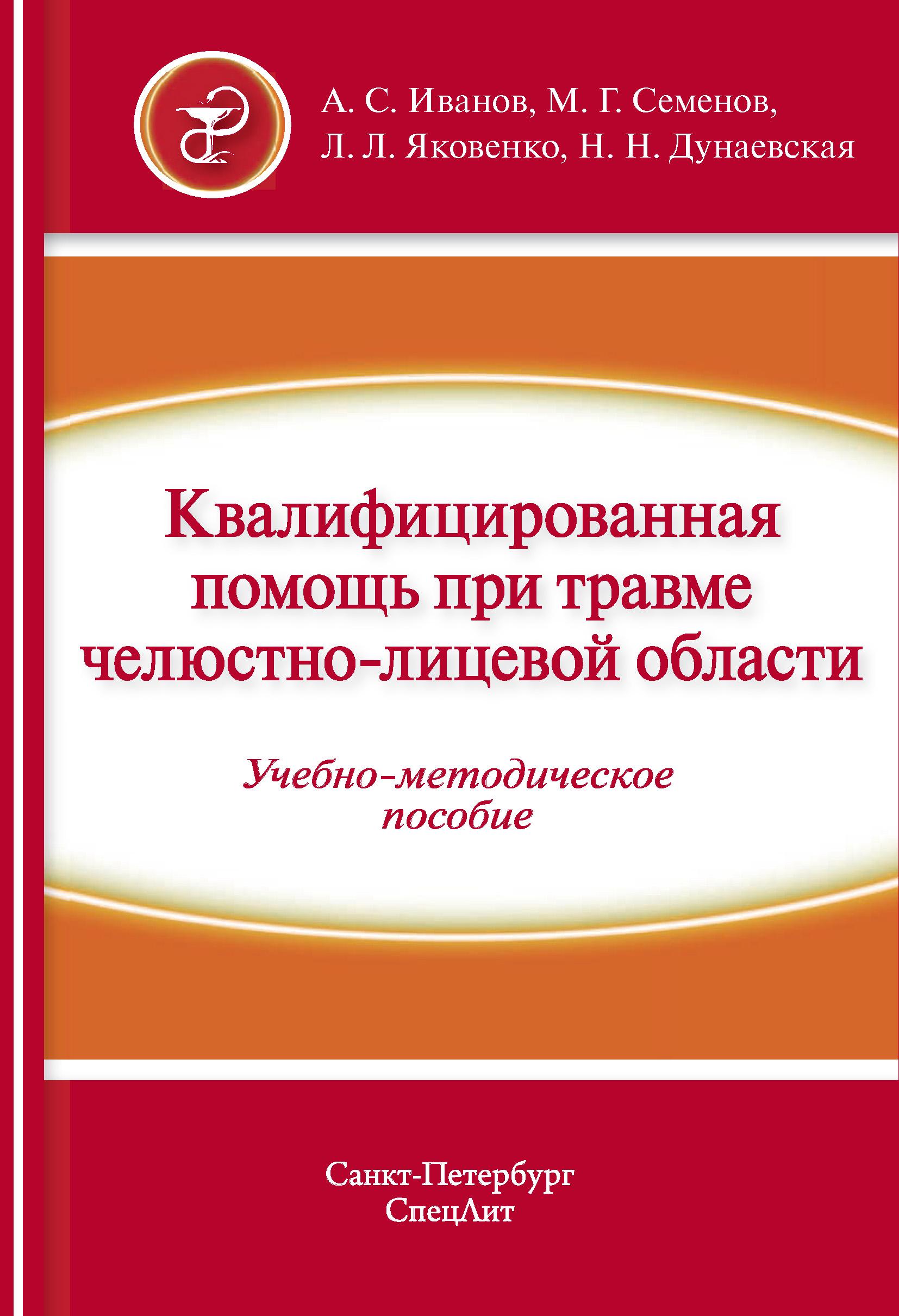 цена на А. С. Иванов Квалифицированная помощь при травме челюстно-лицевой области. Часть 1