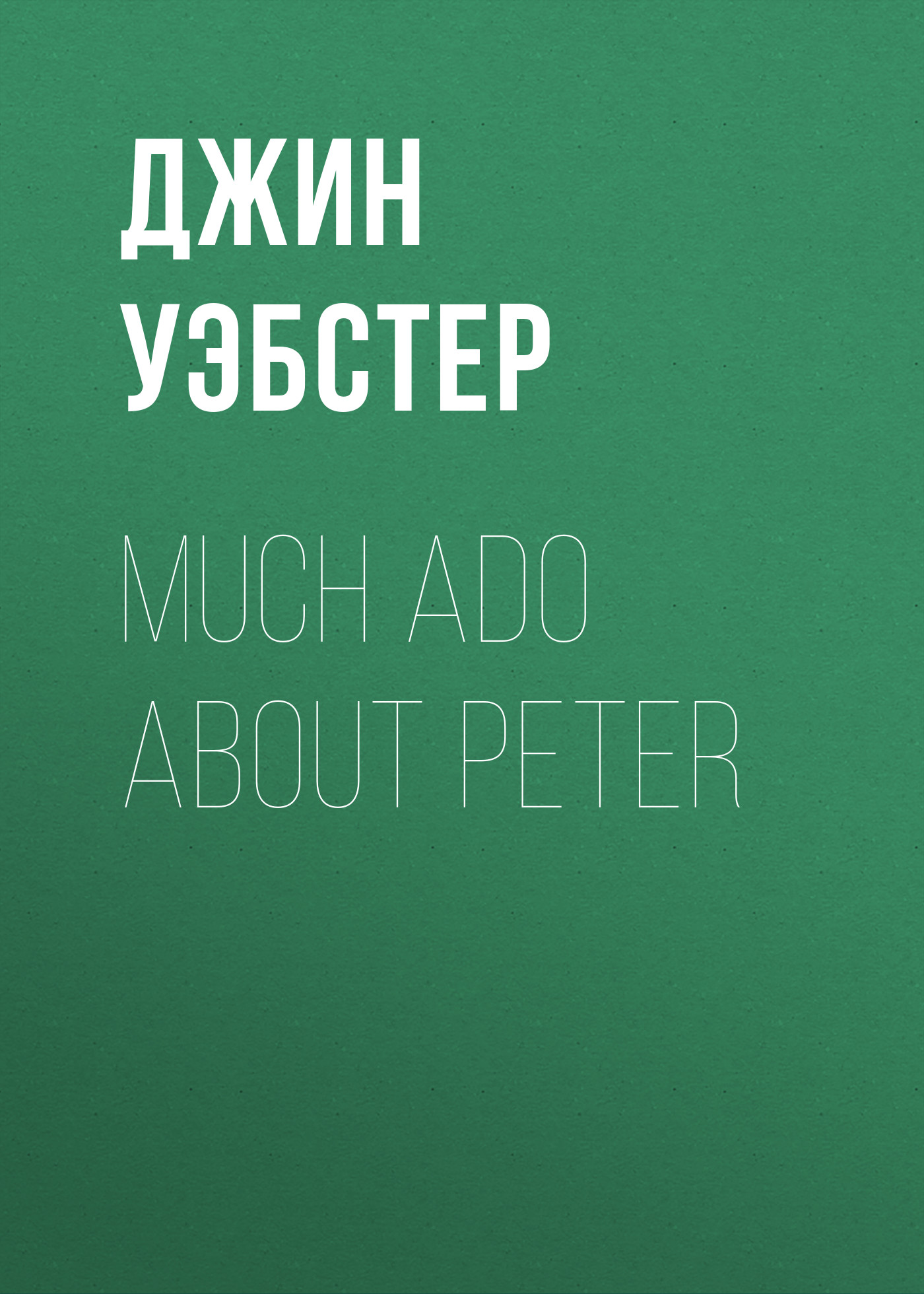 Джин Уэбстер Much Ado About Peter цена и фото