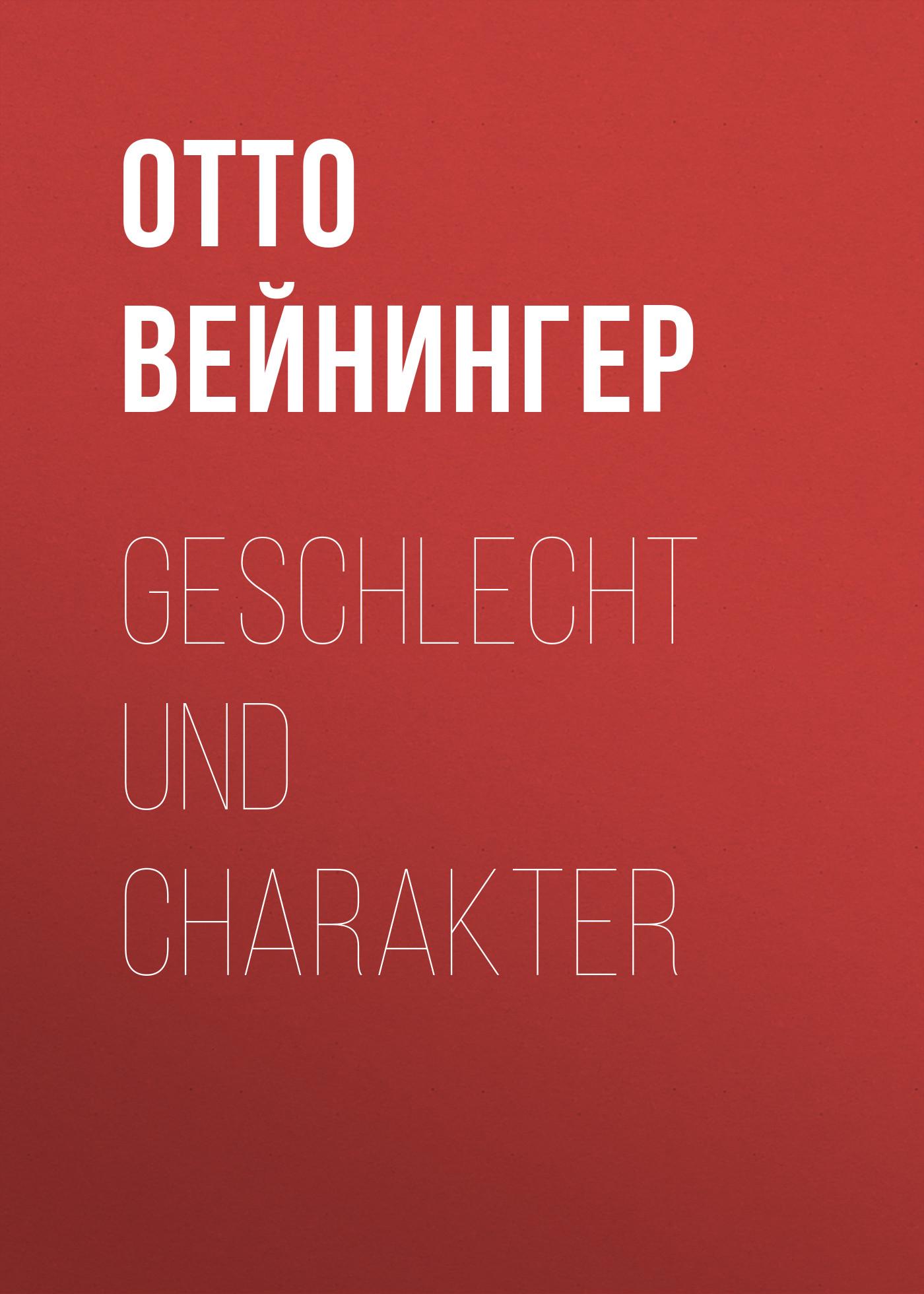 Отто Вейнингер Geschlecht und Charakter вейнингер отто пол и характер