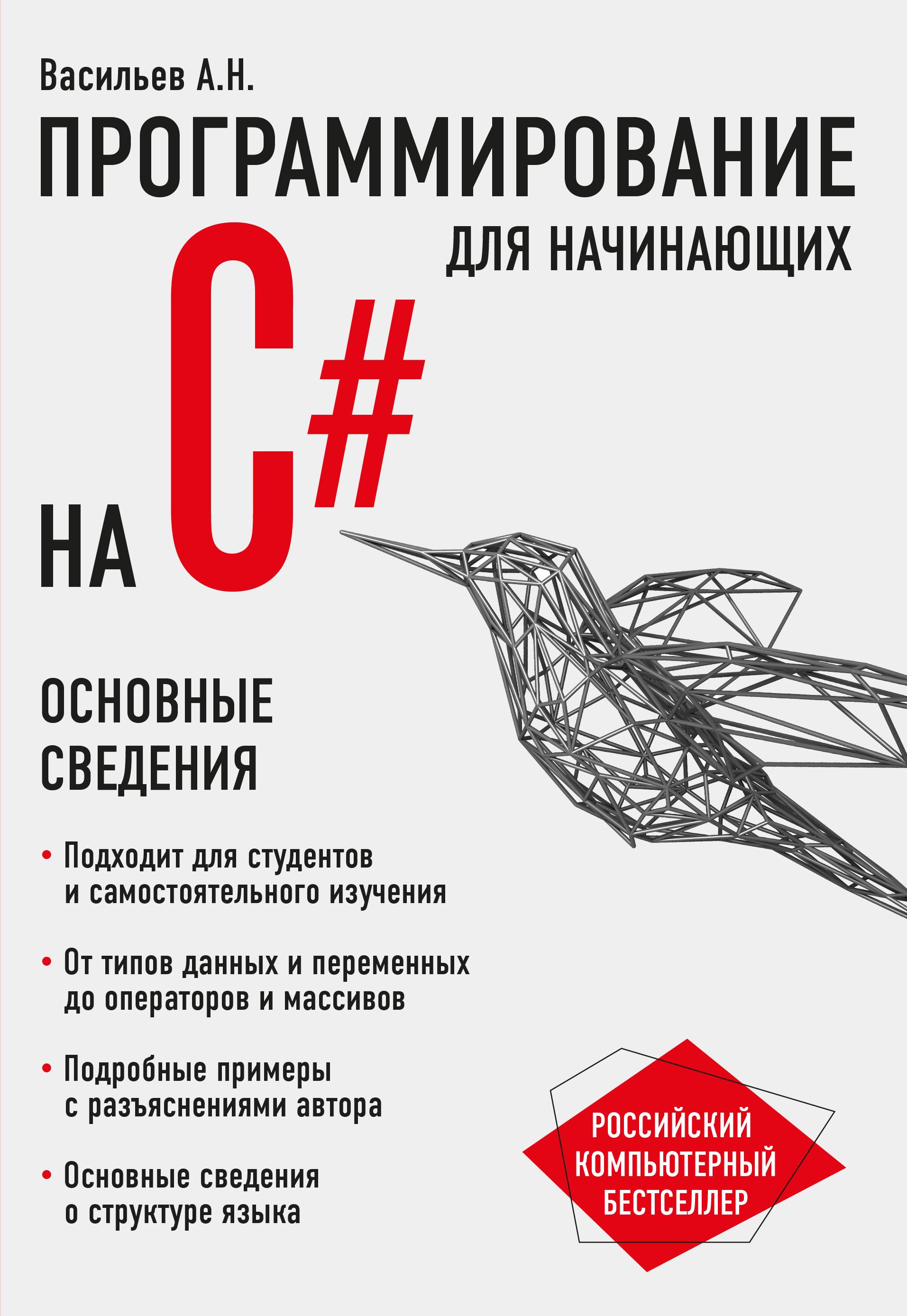 Алексей Васильев Программирование на C# для начинающих. Основные сведения васильев а программирование на c для начинающих особенности языка