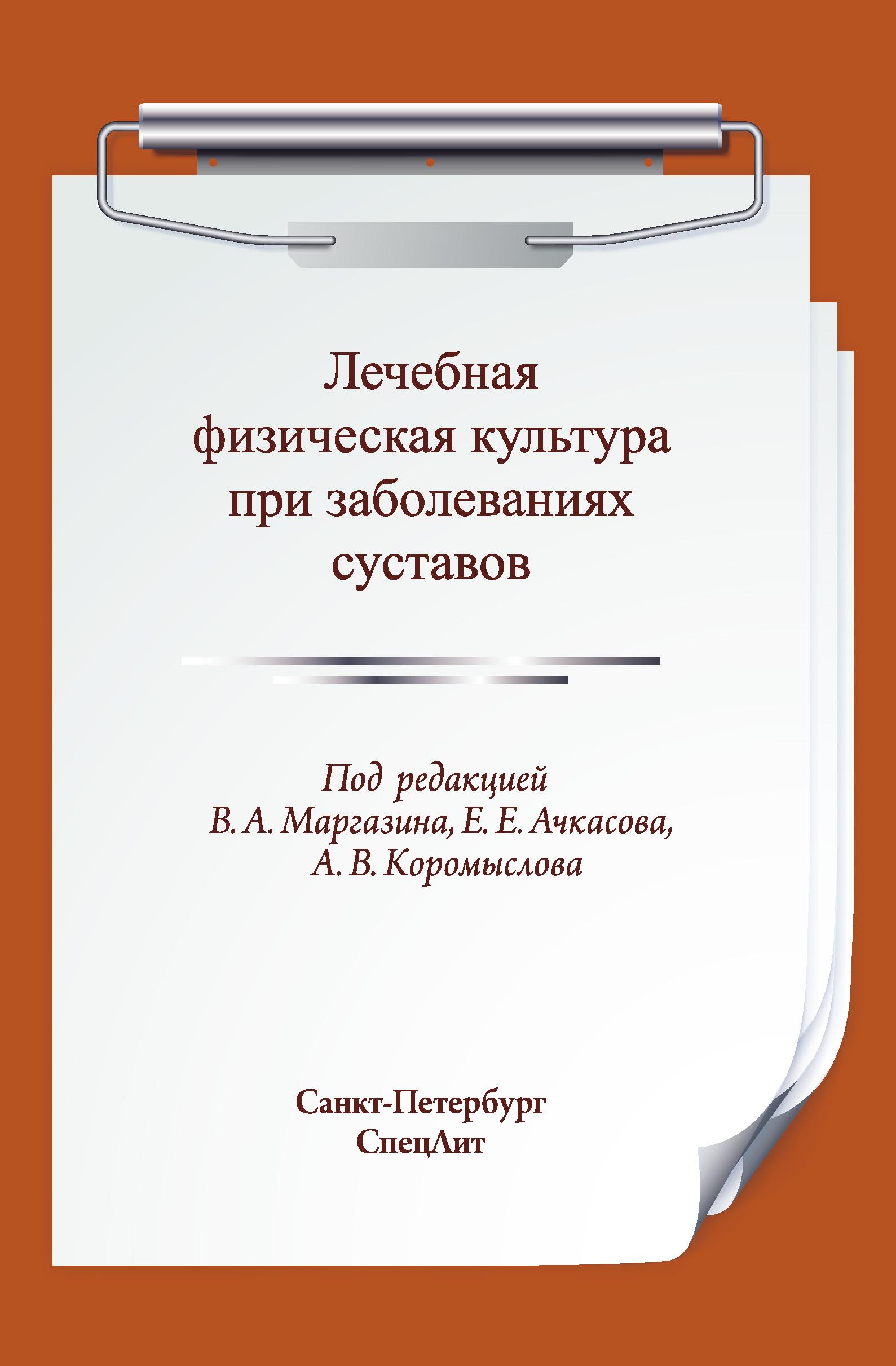 Коллектив авторов Лечебная физическая культура при заболеваниях суставов