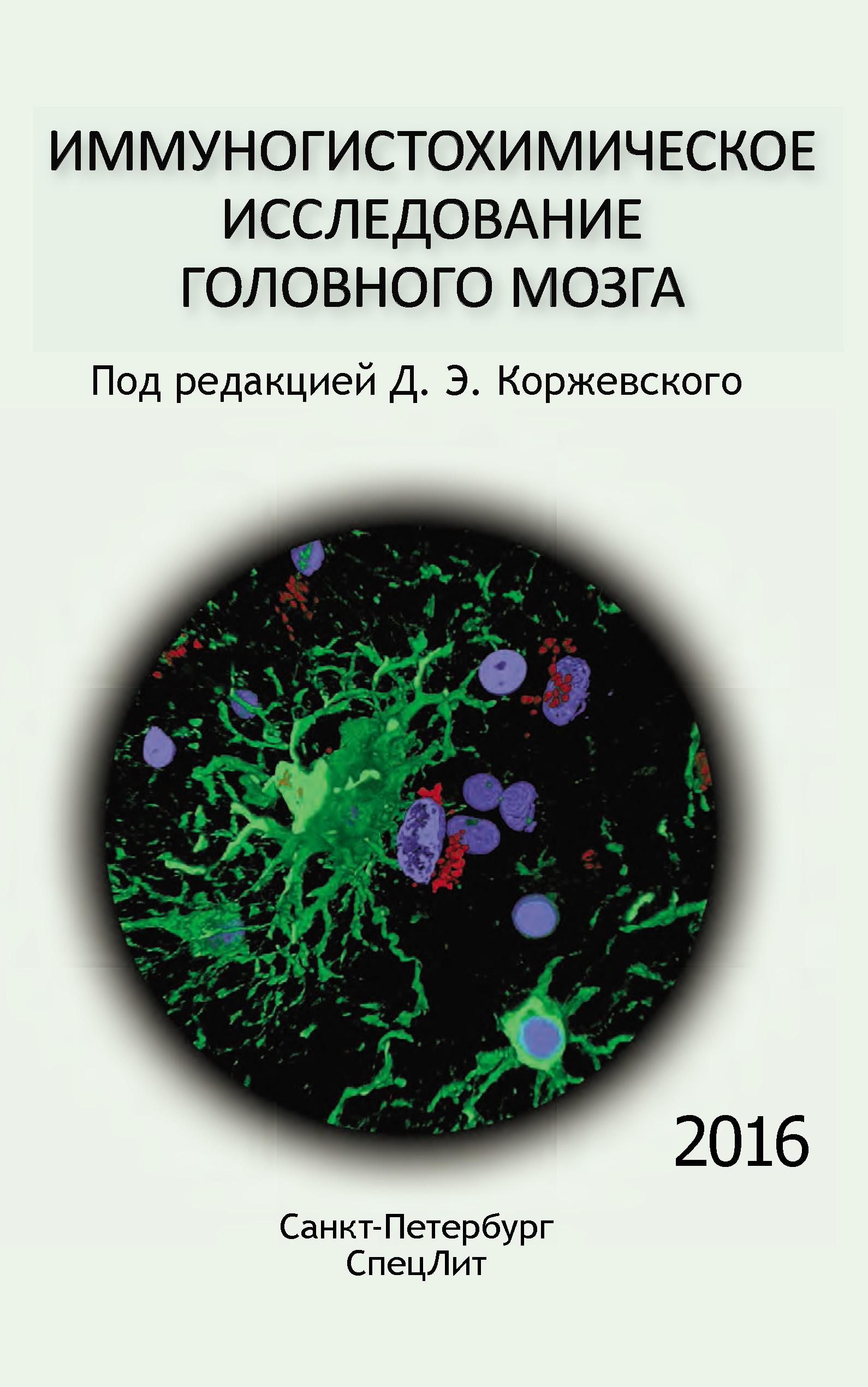 Коллектив авторов Иммуногистохимическое исследование головного мозга коллектив авторов радиационный контроль при проведении рентгенологических исследований