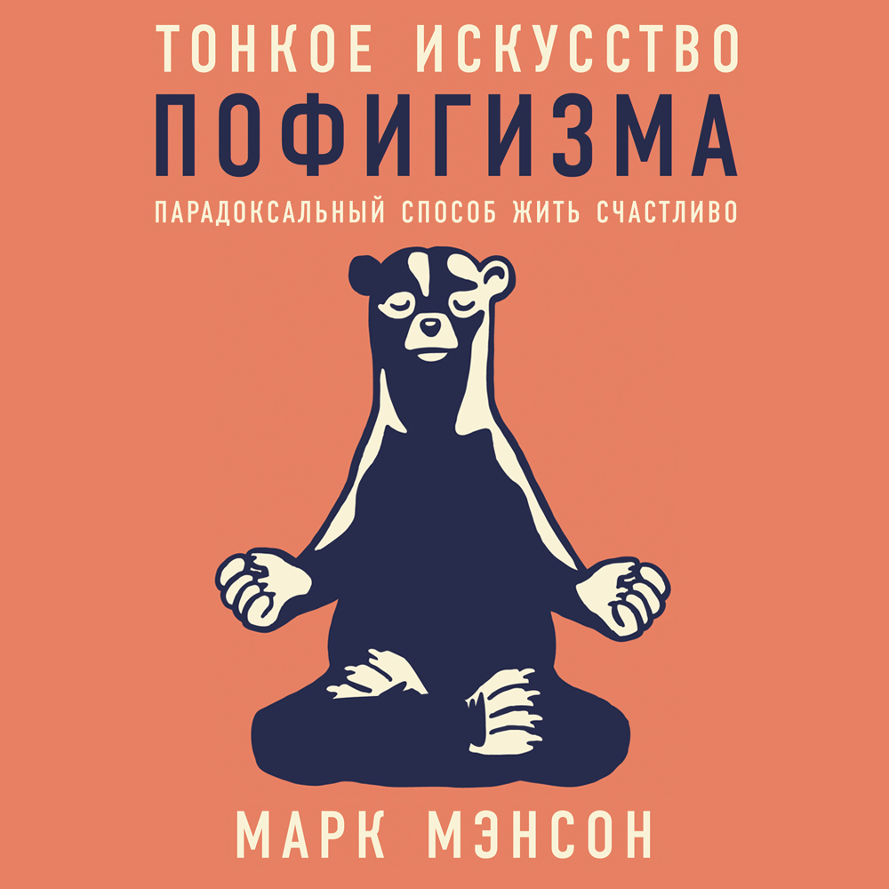 Марк Мэнсон Тонкое искусство пофигизма